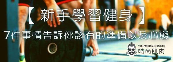 【新手學習健身】7件事情告訴你該有的準備以及心態