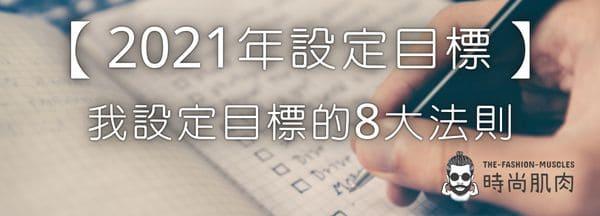 【2021年設定目標】 我設定目標的8大法則