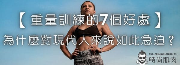 【重量訓練的7個好處】為什麼對現代人來說如此急迫?
