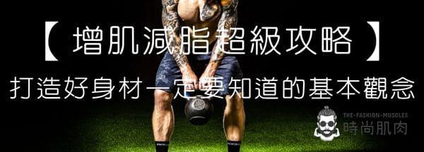 【增肌減脂超級攻略】打造好身材一定要知道的基本觀念