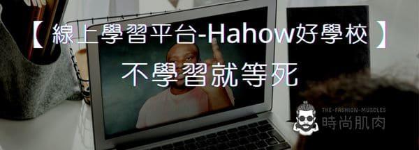 【線上學習平台-Hahow好學校】不學習就等死