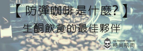 【防彈咖啡是什麼?】生酮飲食的最佳夥伴
