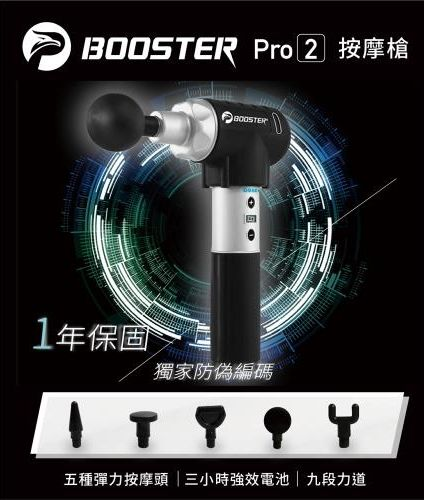 Booster-Pro2