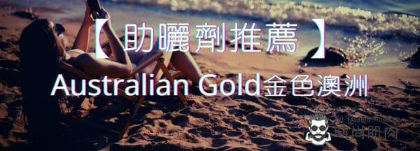 【助曬劑推薦】Australian Gold金色澳洲