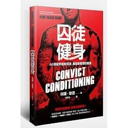 囚徒健身 60項徒手健身技法,激發身體潛在能量