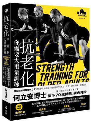 抗老化,你需要大重量訓練:怪獸訓練總教練何立安以科學化的訓練,幫助你提升肌力、骨質、神經系統,逆轉老化