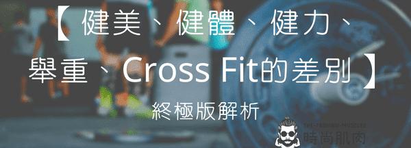 【健美、健體、健力、舉重、Cross Fit的差別】終極版解析