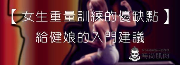 【女生重量訓練的優缺點】給健娘的入門建議