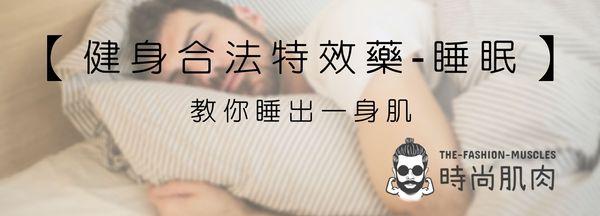 【健身合法特效藥-睡眠】教你睡出一身肌