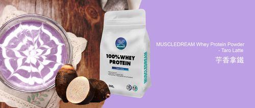 MUSCLEDREAM乳清蛋白- 芋香拿鐵