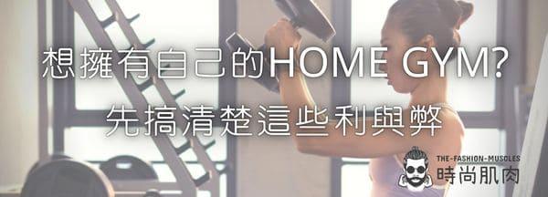 【想擁有自己的居家健身房】先搞清楚這些利與弊