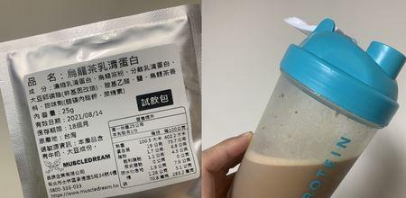 MUSCLEDREAM乳清蛋白- 烏龍奶茶