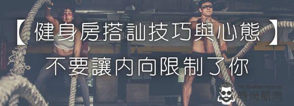 【健身房搭訕技巧與心態】不要讓內向限制了你