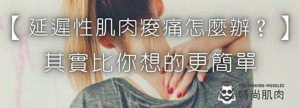 【延遲性肌肉痠痛怎麼辦?】其實比你想的更簡單