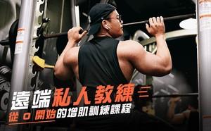你的遠端私人教練,從零開始的增肌訓練課