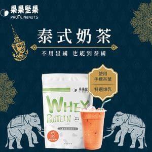 果果堅果乳清蛋白-泰式奶茶