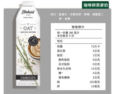 Elmhurst 燕麥奶-咖啡大師(營養標示)