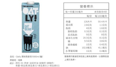 oatly燕麥奶-原味(營養標示)