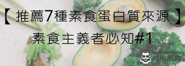 【推薦7種素食蛋白質來源】素食主義者必知#1