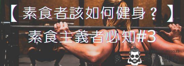 【素食者該如何健身?】素食主義者必知#3