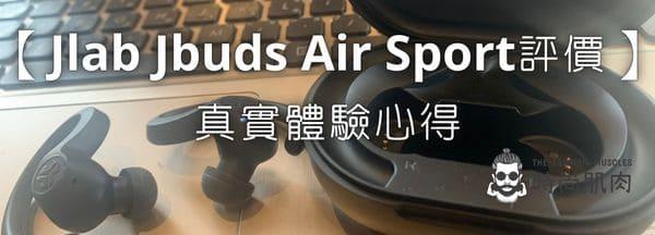 【Jlab Jbuds Air Sport評價】真實體驗心得