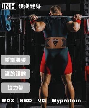 硬漢健身-裝備護具平台