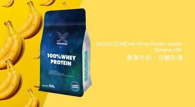 Muscledream分離式乳清-香蕉牛奶
